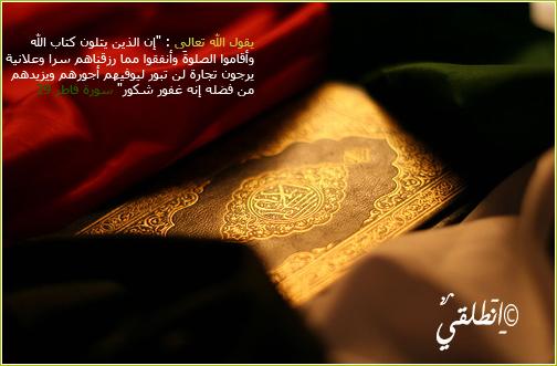 مسافر مع القرآن