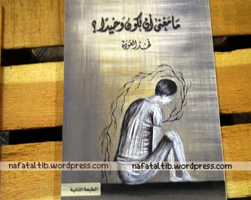 كتاب معنى ان تكون وحيدا pdf