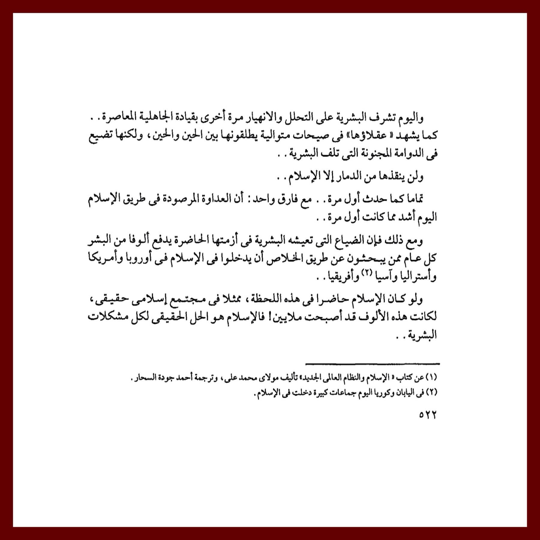 كتاب واقعنا المعاصر لمحمد قطب pdf